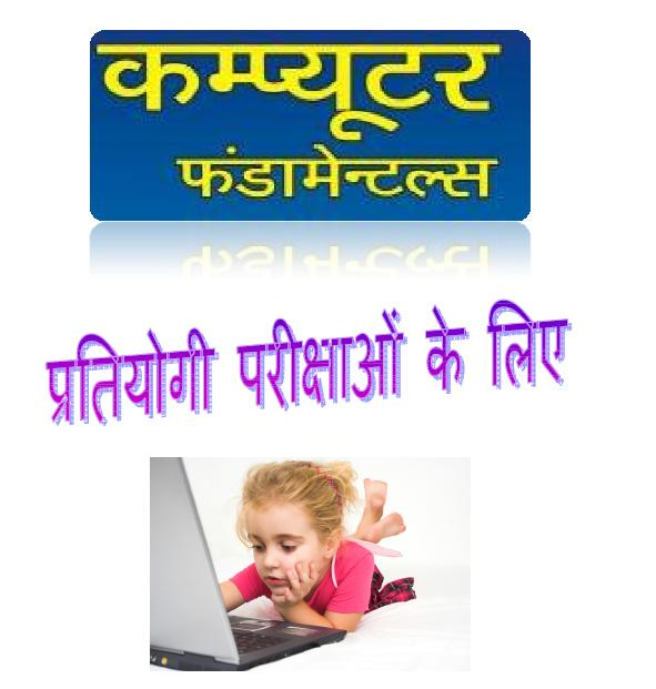 Computer Hardware Notes In Hindi Pdf